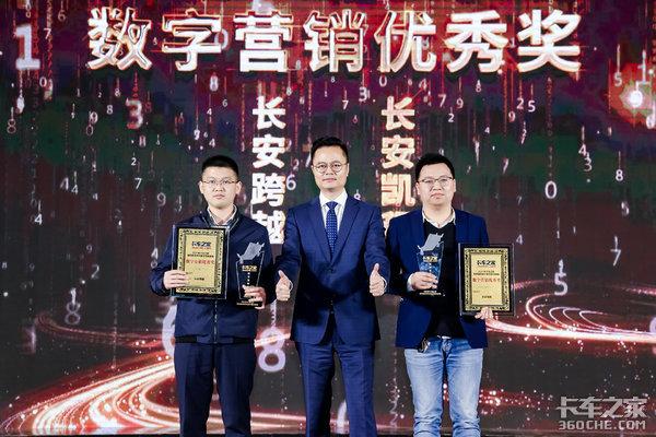 2021年数字营销盛典:长安凯程荣获'最佳数字营销优秀奖'