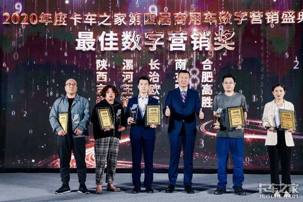 """2021年数字营销盛典:5家经销商荣获""""最佳数字营销奖"""""""