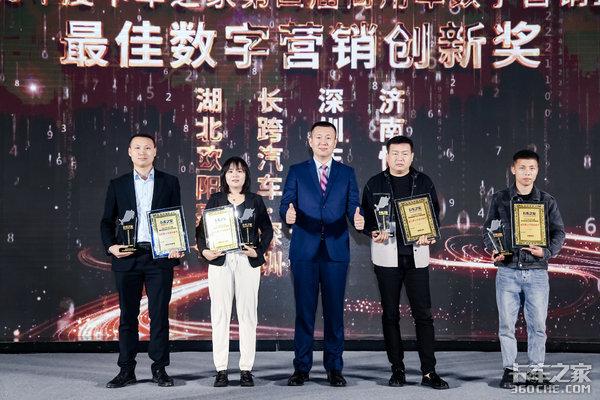 积极创新大胆尝试4家经销商荣获最佳数字营销创新奖