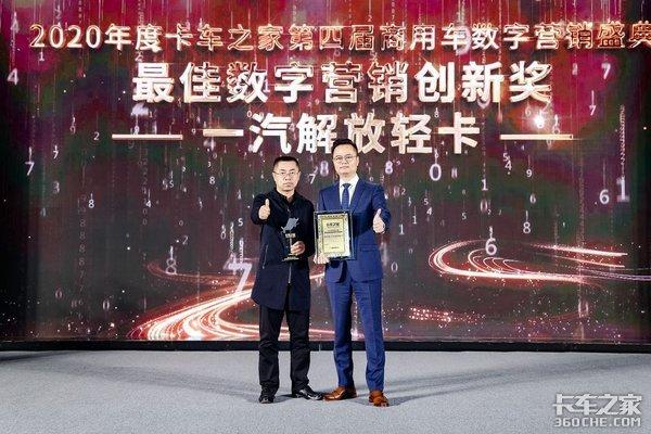 2021年数字营销盛典:一汽解放轻卡摘得最佳数字营销突破奖