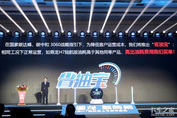 东风柳汽乘龙首推干线物流一体化解决方案乘龙H7陆航版最新上市