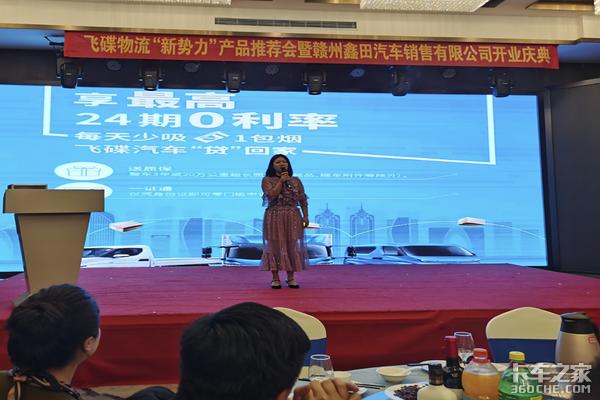 """飞碟物流""""新势力""""产品推荐会暨赣州鑫田公司开业庆典"""