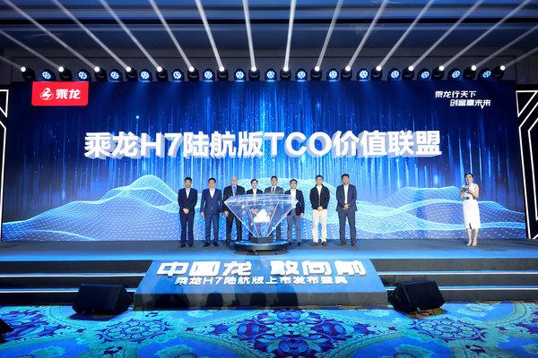 为干线物流而生乘龙H7陆航版国六产品荣耀上市