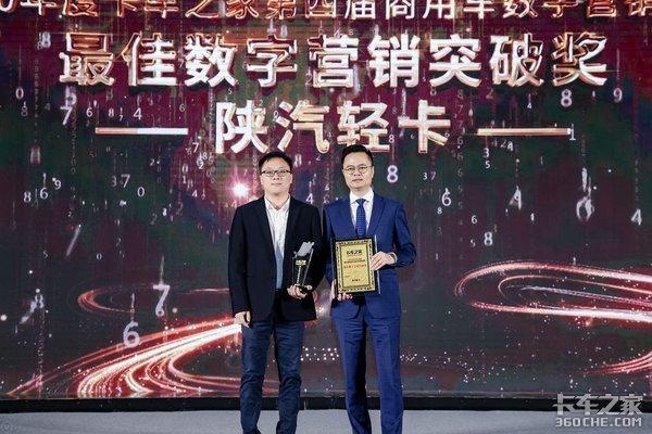 2021年数字营销盛典:陕汽轻卡摘得最佳数字营销突破奖