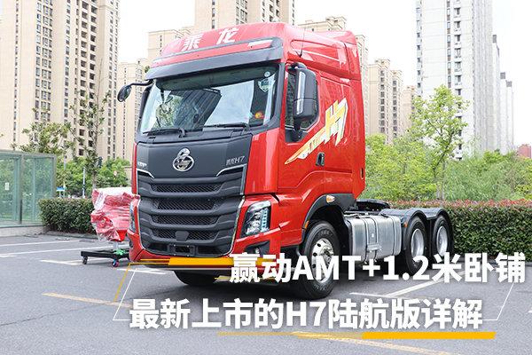 AMT+1.2米卧铺最新上市的H7陆航版详解
