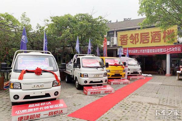 打造城配物流新未来江淮恺达X6成都上市会