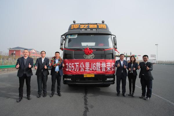 跨越1800公里征程55周年纪念版J6荣归故里顺抵长春