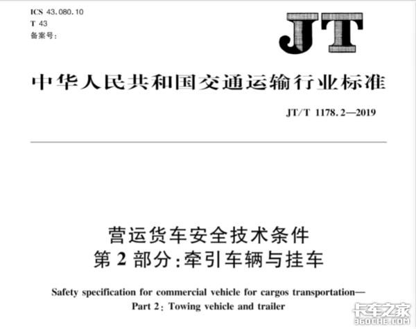 五一后牵引车强制安装ESC它到底有什么用?