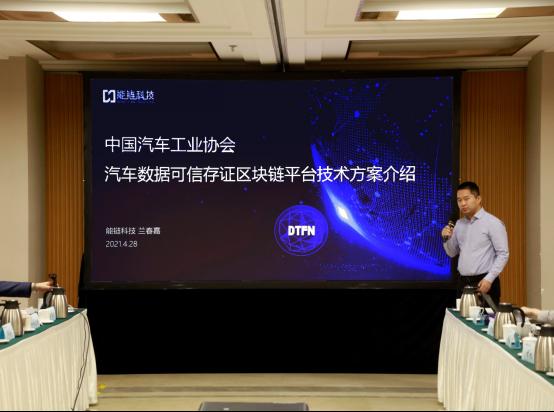 中汽协发布汽车数据可信存证区块链平台
