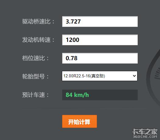 气囊桥全铝轮圈图解460马力JH6冷藏车