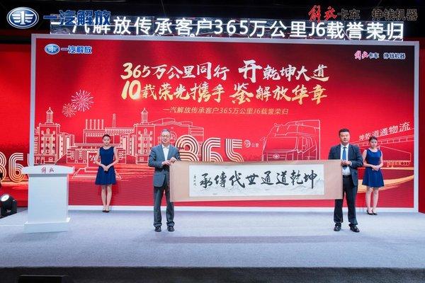 1800公里征程路55周年纪念版J6荣归长春绽解放风华