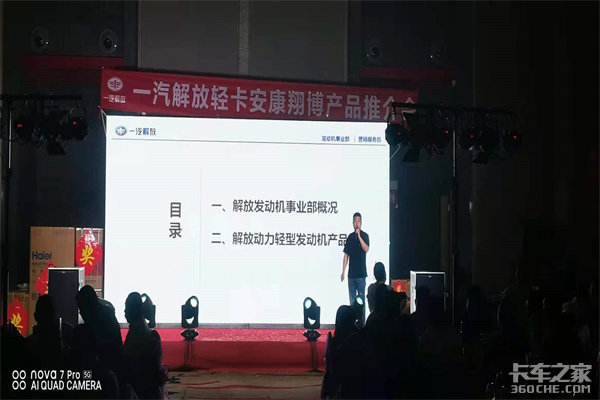 安康翔博解放轻卡产品推介会圆满成功