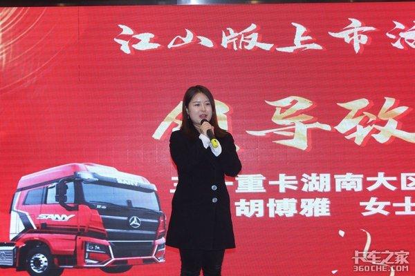 订车21台长沙三一重卡江山版上市品鉴会大获成功