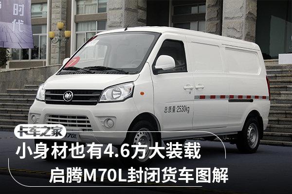 小身材也有4.6方大装载启腾M70L封闭货车图解