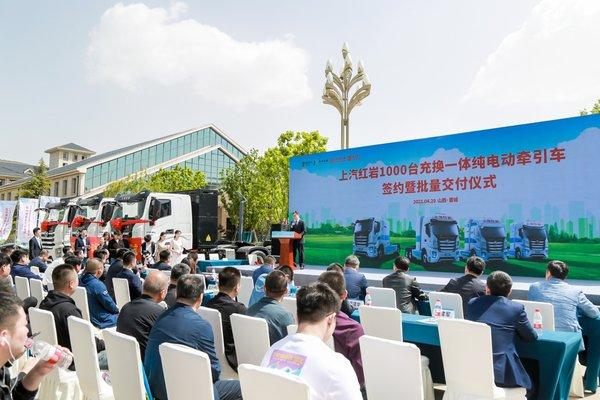又签1000台上汽红岩新能源重卡在华北市场再落一子