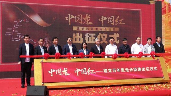 """东风柳汽""""中国龙・中国红―建党百年重走长征路""""正式启动"""