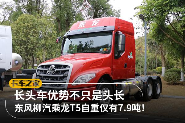 长头车优势不只是头长7.9吨自重乘龙T5