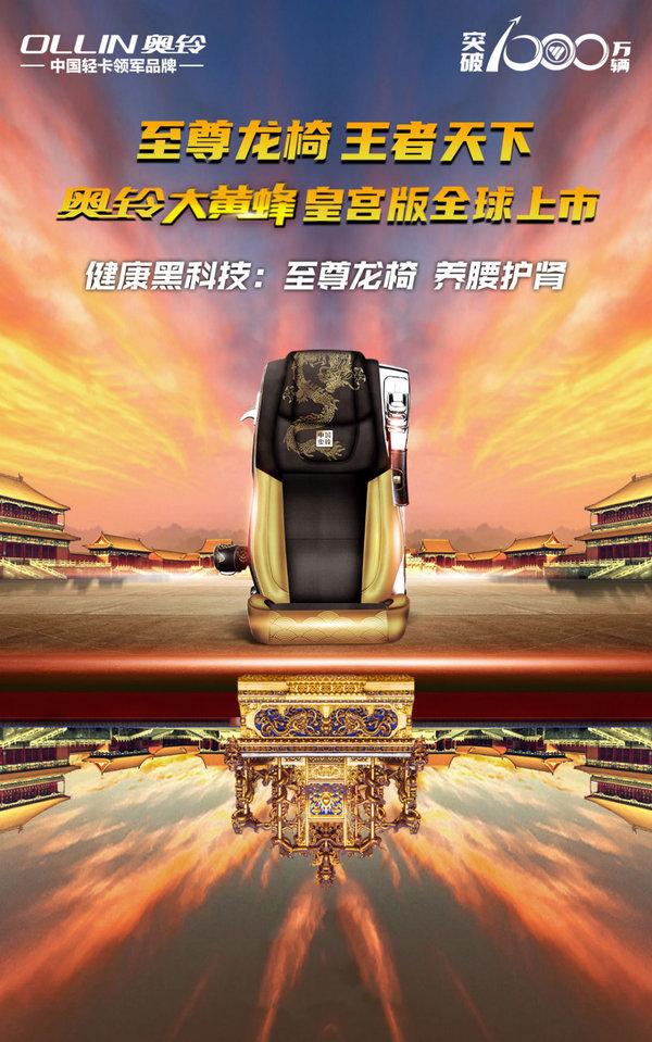 至尊龙椅尊享健康奥铃大黄蜂皇宫版全球上市!