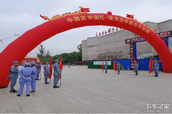 东风柳汽中国龙·中国红·重走长征路