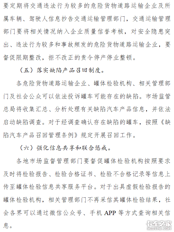 方案落地!四部委联合通知治理常压罐车明年年底违规罐车禁止上路!