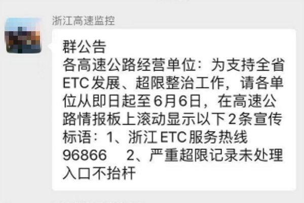 网传:浙江高速5月10日起两轴蓝牌货车高速入口必须称重