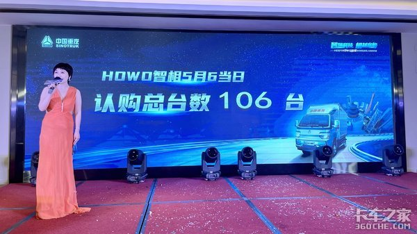 现场认购106台!HOWO智相小轻卡广州隆重上市