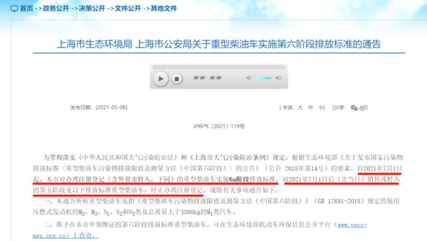 上海国六7月实施国五上牌在限定条件下可延迟到2021年底