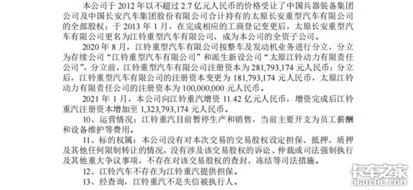 7.64亿江铃重汽正式挂牌出售沃尔沃的机会来了?