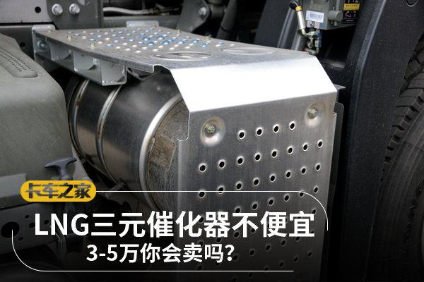 快速回本就拆三元催化器?国六LNG催生新产业3-5万你会卖吗?