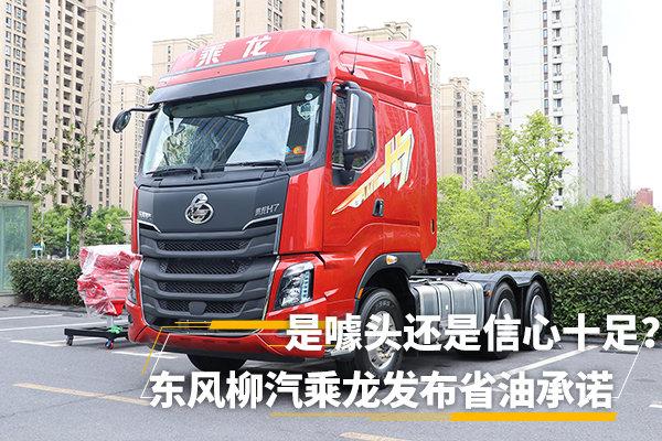 东风柳汽乘龙发布省油承诺高油耗乘龙买单是噱头还是信心十足?