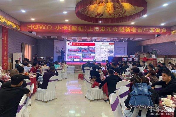 中国重汽HOWO小卡(智相)滨州上市发布会暨新老客户答谢会圆满成功