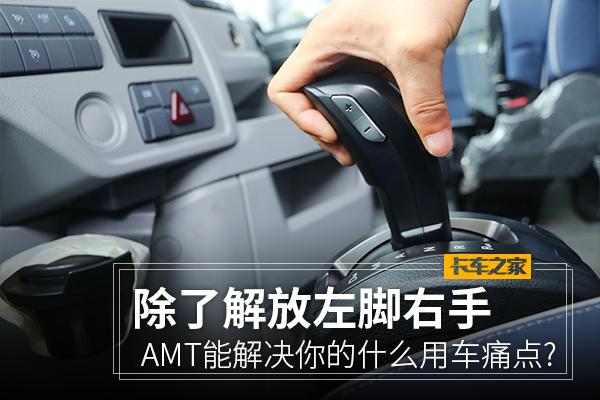 AMT解决了哪些用车痛点?除了解放左脚右手还有哪些