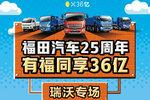 瑞沃专场|福田汽车25周年 有福同享36亿