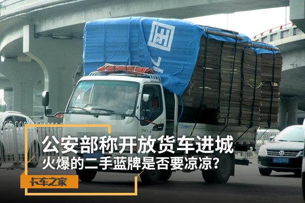 公安部称开放货车进城火爆的二手蓝牌是否要凉凉?