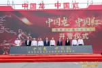 中国龙·中国红 重走长征路大型体验开营