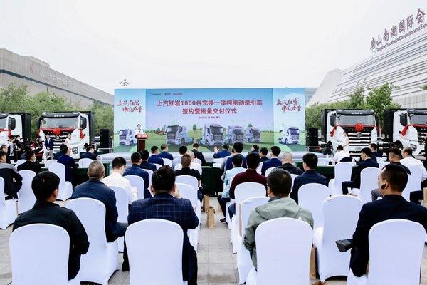 布局新能源重卡市场上汽红岩在唐山再签1000台