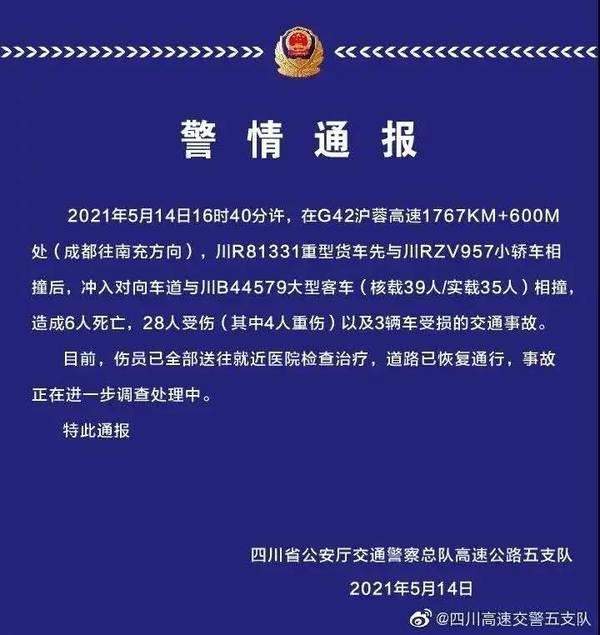 6死28伤!沪蓉高速南充境内一货车与对向车道客车相撞