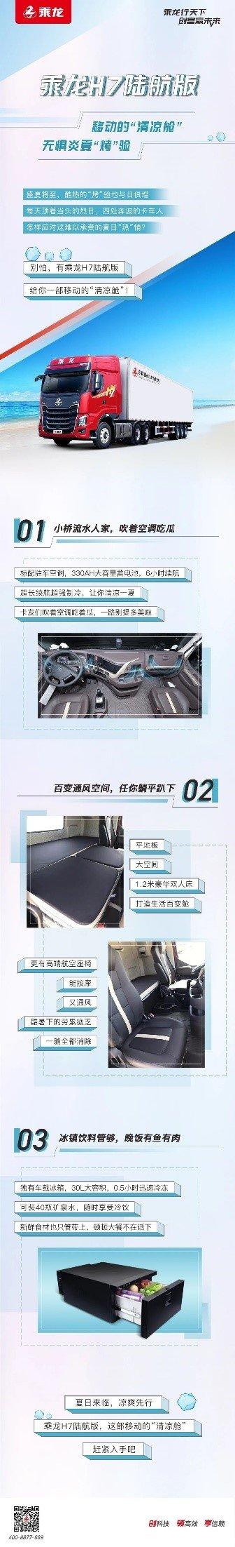 空调冰箱一应俱全,乘龙H7陆航版丰富配置真正为卡友着想