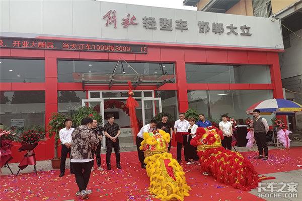 大场面大活动邯郸大立解放轻卡店重装开业