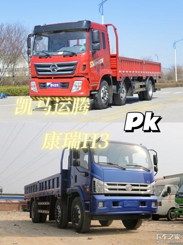 建筑材料�\�大三���P�R�\�vPK康瑞H3