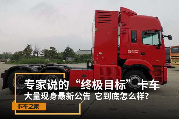 """专家说的""""终极目标""""卡车大量现身最新公告它到底怎么样?"""