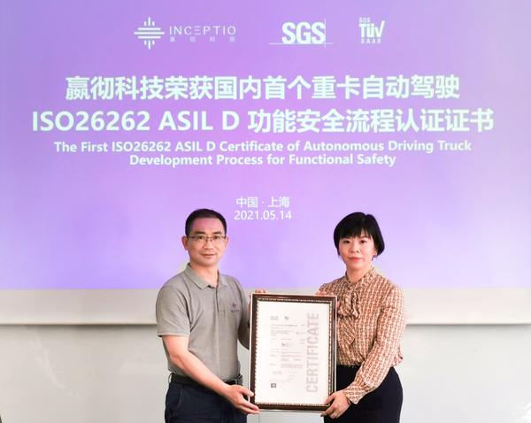 嬴彻科技获得国内首个重卡自动驾驶最高级别ASILD功能安全流程认证