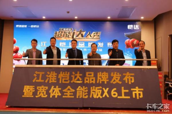 共创城配新生态江淮恺达X6系列产品上市-东莞站