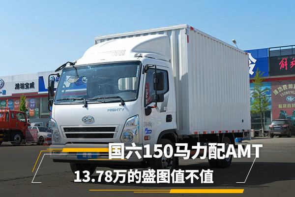 国六150马力配自动挡13.78万的盛图跑城镇运输真可以!