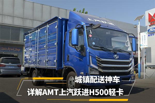 城镇配送想开AMT卡车这款国六版本上汽跃进H500真不错