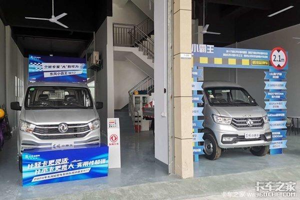 东风轻型车专营店――毅德城新店盛大开业