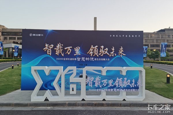 全新定义中国高端重卡陕汽X6000为长途标载而生