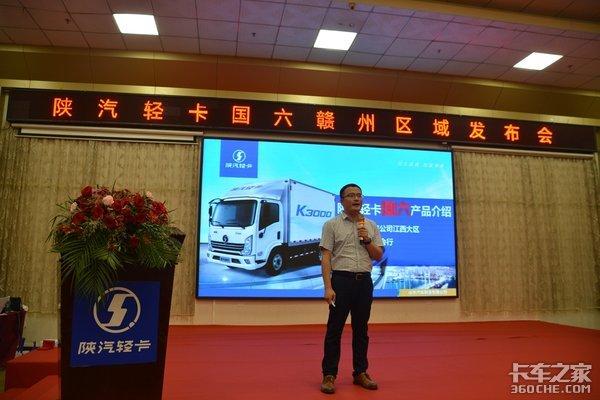 陕汽轻卡国六产品赣州区域上市发布会