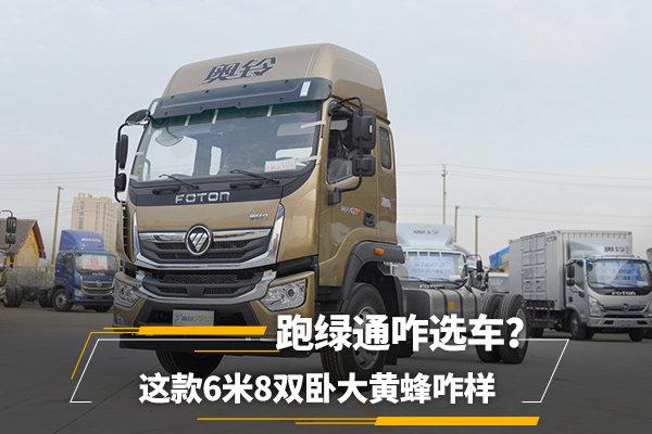 国六福康220马力配8挡箱高顶双卧大黄蜂适合跑绿通吗?