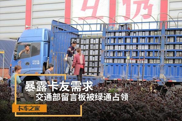 绿通占据交通部留言板块半壁江山暴露了哪些问题?